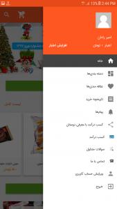 اسکرین شات برنامه کالیمانگا - هایپر مارکت اینترنتی 8