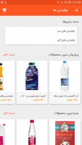 اسکرین شات برنامه کالیمانگا - هایپر مارکت اینترنتی 5