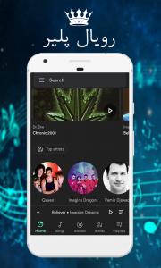 اسکرین شات برنامه رویال پلیر:موزیک پلیر حرفه ای🎵 1