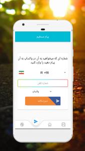 اسکرین شات برنامه دانلود وضعیت واتساپ و واتساپ مستقیم 3