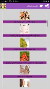 اسکرین شات برنامه روش های چاقی صورت و بدن + افزایش وزن 2