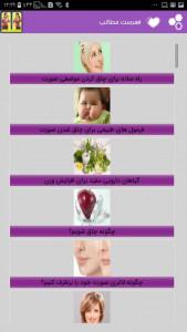 اسکرین شات برنامه روش های چاقی صورت و بدن + افزایش وزن 1