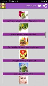 اسکرین شات برنامه روش های چاقی صورت و بدن + افزایش وزن 6