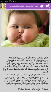 اسکرین شات برنامه روش های چاقی صورت و بدن + افزایش وزن 3