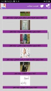 اسکرین شات برنامه انشا پایه دهم و یازدهم - کامل 5