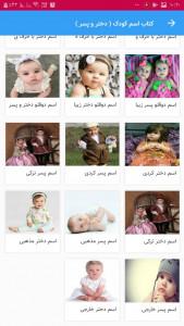اسکرین شات برنامه کتاب اسم کودک ( دختر و پسر ) 3