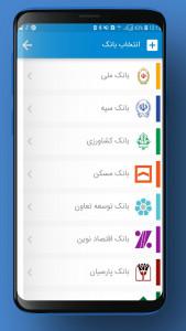 اسکرین شات برنامه کارت بانک همراه 5