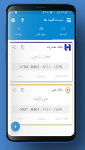 اسکرین شات برنامه کارت بانک همراه 3