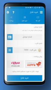 اسکرین شات برنامه کارت بانک همراه 4