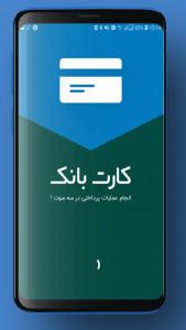 اسکرین شات برنامه کارت بانک همراه 1