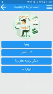 اسکرین شات برنامه کسب درآمد اینترنتی 2
