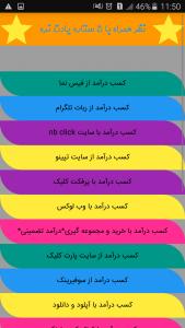 اسکرین شات برنامه کسب درآمد اینترنتی 3