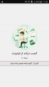 اسکرین شات برنامه کسب درآمد اینترنتی 1