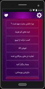 اسکرین شات برنامه کسب درآمد طلایی 6