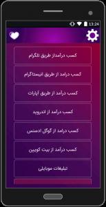 اسکرین شات برنامه کسب درآمد طلایی 3