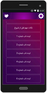 اسکرین شات برنامه کسب درآمد طلایی 4