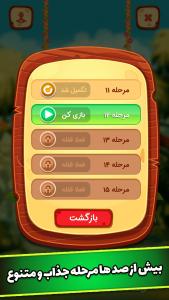 اسکرین شات بازی عصر کلمات | بازی حدس کلمات 7
