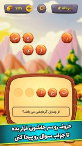 اسکرین شات بازی عصر کلمات | بازی حدس کلمات 4