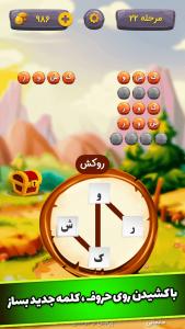 اسکرین شات بازی عصر کلمات | بازی حدس کلمات 2