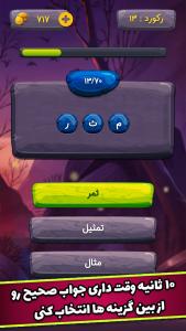اسکرین شات بازی عصر کلمات | بازی حدس کلمات 5