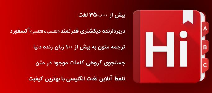 اسکرین شات برنامه های دیکشنری انگلیسی به فارسی 1