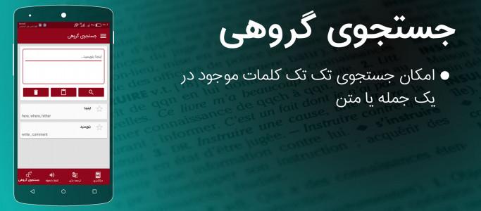 اسکرین شات برنامه های دیکشنری انگلیسی به فارسی 11