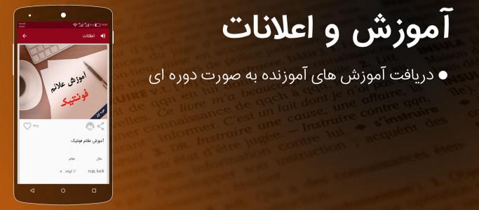اسکرین شات برنامه های دیکشنری انگلیسی به فارسی 10