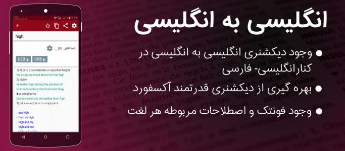 اسکرین شات برنامه های دیکشنری انگلیسی به فارسی 8