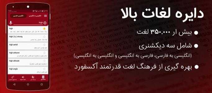 اسکرین شات برنامه های دیکشنری انگلیسی به فارسی 6