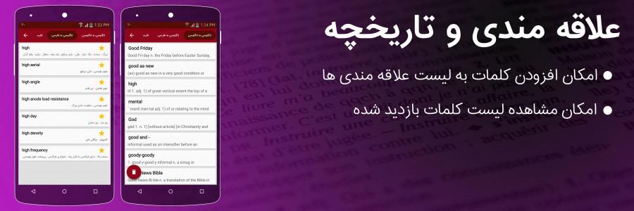 اسکرین شات برنامه های دیکشنری انگلیسی به فارسی 12