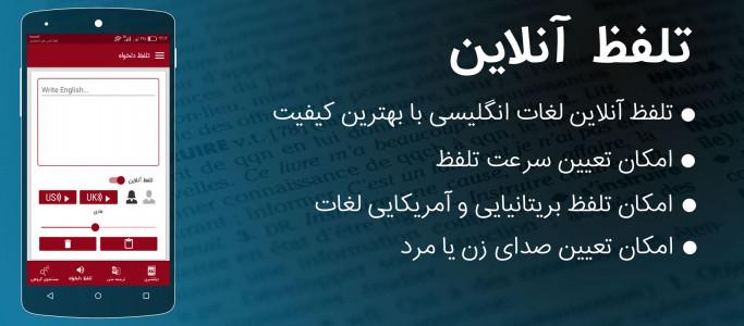 اسکرین شات برنامه های دیکشنری انگلیسی به فارسی 7