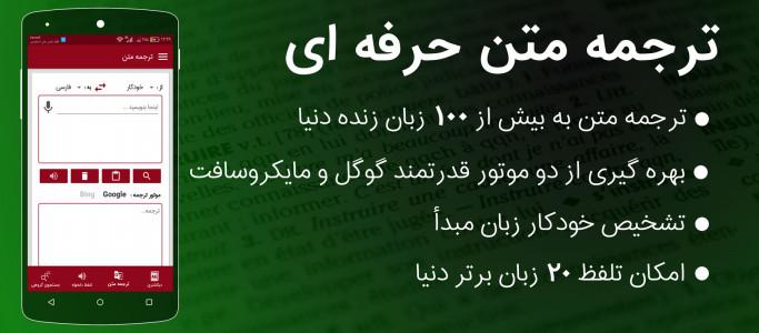 اسکرین شات برنامه های دیکشنری انگلیسی به فارسی 9