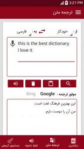 اسکرین شات برنامه های دیکشنری انگلیسی به فارسی 4