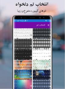 اسکرین شات برنامه کیبورد هوشمند/صفحه کلید پیشرفته 2