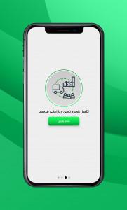 اسکرین شات برنامه خاک ( خدمات اینترنتی کشاورزی) 4