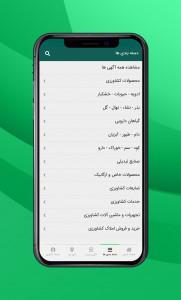 اسکرین شات برنامه خاک ( خدمات اینترنتی کشاورزی) 6