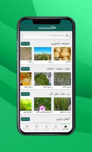 اسکرین شات برنامه خاک ( خدمات اینترنتی کشاورزی) 3