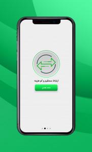 اسکرین شات برنامه خاک ( خدمات اینترنتی کشاورزی) 2