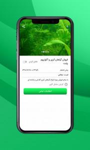 اسکرین شات برنامه خاک ( خدمات اینترنتی کشاورزی) 7