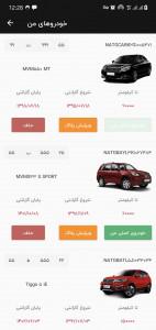 اسکرین شات برنامه خدمات پس از فروش مدیران خودرو 4