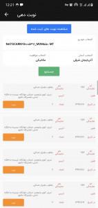 اسکرین شات برنامه خدمات پس از فروش مدیران خودرو 5