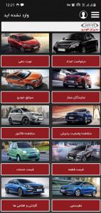 اسکرین شات برنامه خدمات پس از فروش مدیران خودرو 1