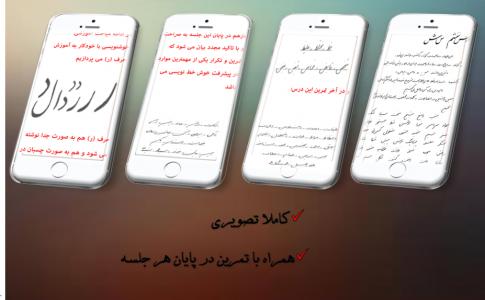 اسکرین شات بازی آموزش خوشنویسی(با خودکار - تضمینی) 4