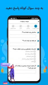 اسکرین شات برنامه خدمت ازما | سامانه درخواست خدمات 3