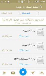 اسکرین شات برنامه قیمت گذار (خودرو کارکرده و نو) 6