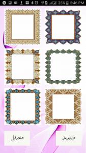 اسکرین شات برنامه خوشنویسی کن! 6