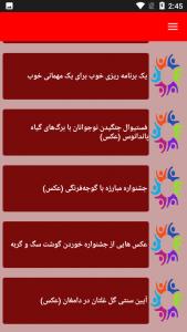 اسکرین شات برنامه آداب و رسوم قومی محلی 4
