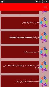 اسکرین شات برنامه نکات امنیت شبکه های کامپیوتری 4