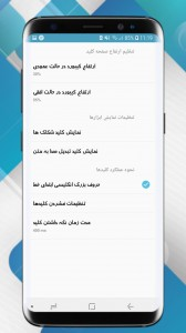 اسکرین شات برنامه کیبورد فارسی کشیده نویس - کیبو تایپ 4