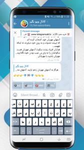 اسکرین شات برنامه کیبورد فارسی کشیده نویس - کیبو تایپ 5